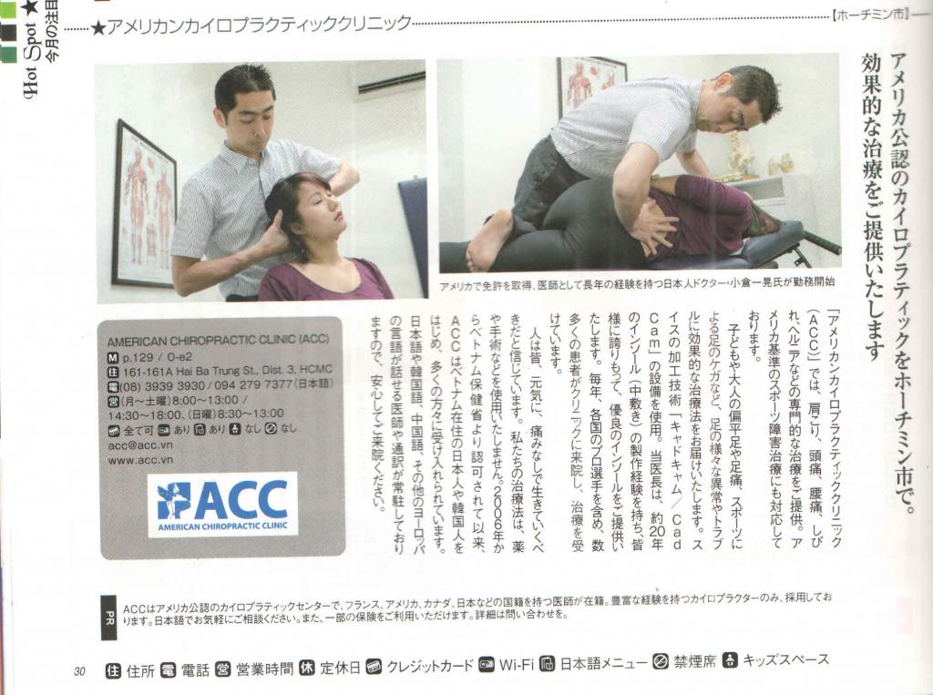 Dr. AKIについてのSketch雑誌に掲載され記事