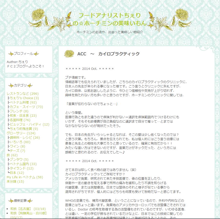 ACC 〜 カイロプラクティック